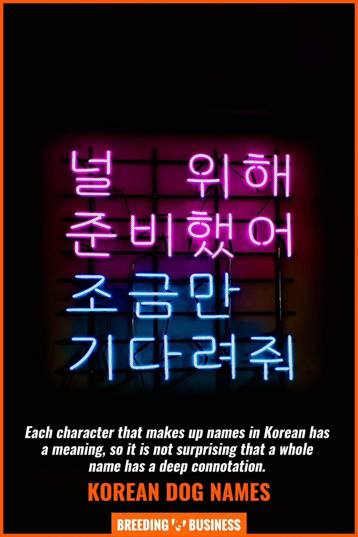 korean names for dogs